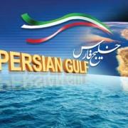 خلیج فارس پژواکی جاودانه از ژرفای تاریخ