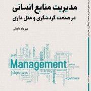 کتاب مدیریت منابع انسانی در صنعت گردشگری و هتل داری به چاپ رسید